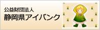 公益財団法人静岡県アイバンク