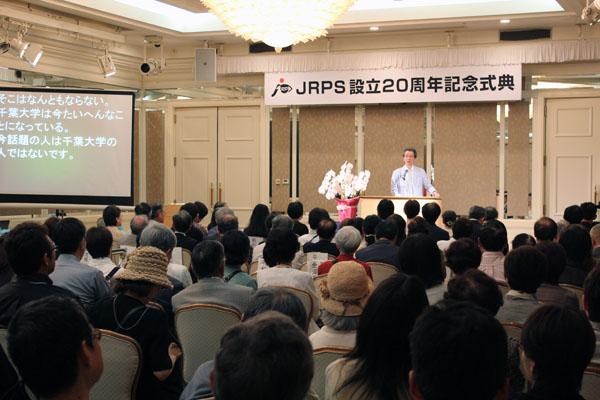 日本網膜色素変性協会(JRPS)設立20周年記念式典・祝賀会