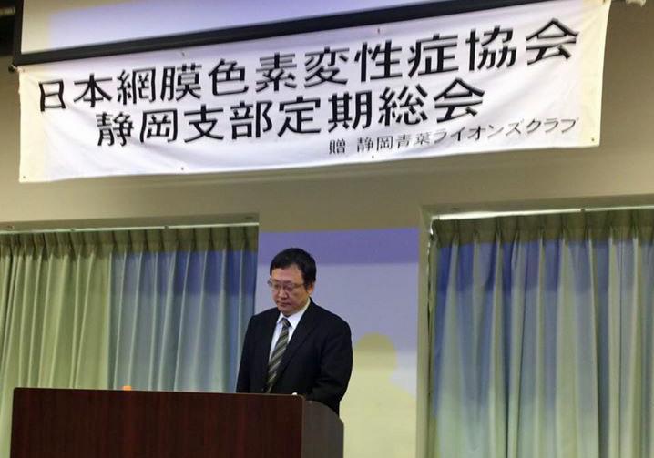 日本網膜色素変性症協会静岡支部第15回定期総会