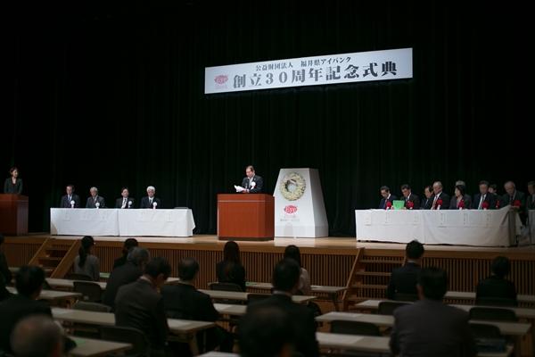 福井県アイバンク30周年記念式典