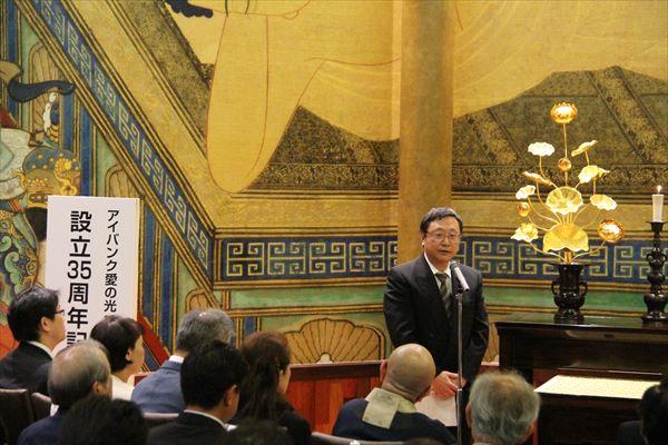 アイバンク愛の光基金管理会設立35周年記念式典