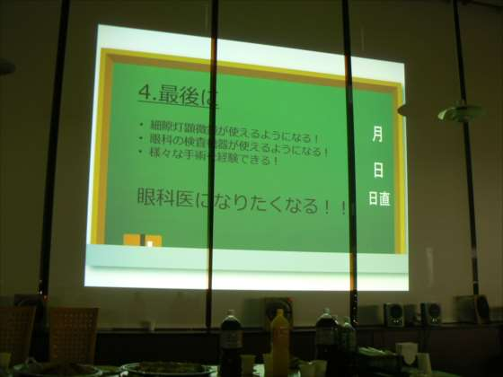 浜松医科大学眼科学教室関連病院研修説明会