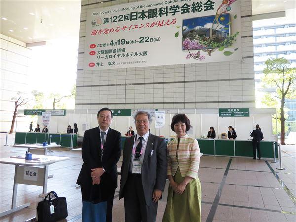 第122回日本眼科学会総会