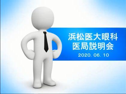 浜松医科大学眼科学教室医局説明会を開催しました[開催日:2020年6月10日]